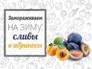 Замораживаем на зиму: сливы и абрикосы
