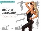 Фитнес-вдохновение в Инстаграм: Виктория Демидова (@demivika)