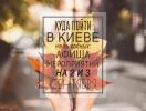 Куда пойти в Киеве на выходных: афиша мероприятий на 2 и 3 сентября