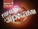 «Танці з зірками» 4 выпуск от 17.09.2017 смотреть онлайн видео