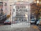 Куда пойти на выходных в Киеве: 23 и 24 сентября