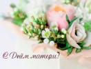 День матери 2017 на носу в Белоруссии, а когда отмечают в России