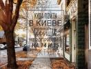 Куда пойти на выходных в Киеве: 14 и 15 октября