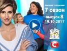 «Зважені та щасливі» 7 сезон: 8 выпуск от 19.10.2017 смотреть онлайн ВИДЕО