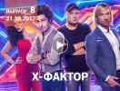 «Х-фактор» 8 сезон: 8 выпуск от 21.10.2017 смотреть видео онлайн