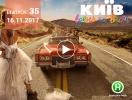 """Сериал """"Киев днем и ночью"""" 4 сезон: 35 серия от 16.11.2017 смотреть онлайн ВИДЕО"""