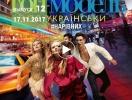 Топ-модель по-украински: 12 выпуск от 17.11.2017 смотреть онлайн ВИДЕО