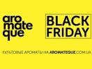 Черная пятница в Aromateque — получите премиальные ароматы и косметику по приятным ценам