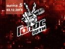 Голос. Дети 4 сезон: 5 выпуск от 03.12.2017 смотреть онлайн ВИДЕО