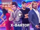 """""""Х-фактор"""" 8 сезон ФИНАЛ: последний 18 выпуск от 30.12.2017 смотреть видео онлайн"""