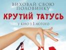 """Романтическая комедия """"Крутой папочка"""""""