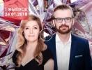 """""""Одруження наосліп"""" 4 сезон: 1 выпуск от 24.01.2018 смотреть онлайн ВИДЕО"""