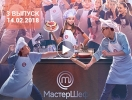"""""""Мастер Шеф Подростки"""" 1 сезон: 3 выпуск от 14.02.2018 смотреть онлайн ВИДЕО"""