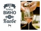 Винный бар: где пить вино в Киеве