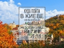 Куда пойти в Киеве на выходных: афиша мероприятий на 7 и 8 апреля
