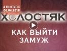 """Пост-шоу """"Как выйти замуж"""" 8 сезон 4 выпуск: смотреть онлайн ВИДЕО"""