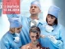 Я соромлюсь свого тіла 5 сезон: 11 выпуск от 12.04.2018 смотреть онлайн ВИДЕО