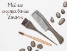 Техника окрашивания балаяж: модные оттенки волос 2019