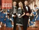 """Від пацанки до панянки"""" 3 сезон: 13 выпуск от 16.05.2018 смотреть онлайн ВИДЕО"""