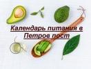 Календарь питания в Петров пост 2018 по дням
