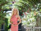 Юлия Ланске: «Любого человека можно подвести под венец правильным обучением»