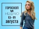 Гороскоп на неделю 13-19 августа: безумен тот, кто, не умея управлять собой, хочет управлять другими