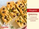 Как приготовить фокаччу с оливками и прованскими травами