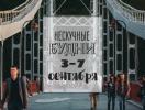 Нескучные будни: чем заняться на неделе 3-7 сентября в Киеве