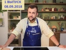 """Премьера """"Їмо за 100"""" 1 сезон: 1 выпуск от 08.09.2018 смотреть онлайн ВИДЕО"""