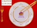 """""""Король десертів"""" 1 сезон: 2 выпуск от 12.09.2018 смотреть онлайн ВИДЕО"""