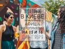Куда пойти в Киеве на выходные: афиша мероприятий на 15-16 сентября
