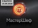 """""""Мастер Шеф"""" 8 сезон: 9 выпуск от 25.09.2018 смотреть онлайн ВИДЕО"""