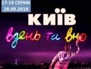"""Сериалити """"Киев днем и ночью"""" 5 сезон: 17, 18 и 19 серии от 28.09.2018 смотреть онлайн ВИДЕО"""