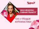 ТОП-пять трендов журналистики от главреда ХОЧУ