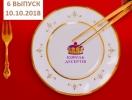 """""""Король десертів"""" 1 сезон: 6 выпуск от 10.10.2018 смотреть онлайн ВИДЕО"""