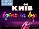 """Сериалити """"Киев днем и ночью"""" 5 сезон: 21 серия от 12.10.2018 смотреть онлайн ВИДЕО"""