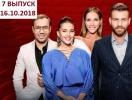 """""""Модель XL"""" 2 сезон: 7 выпуск от 16.10.2018 смотреть онлайн ВИДЕО"""