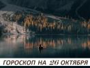 Гороскоп на 26 октября: среди стоящих — беги, среди бегущих — остановись