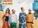 """""""Топ-модель по-украински"""" 2 сезон: 9 выпуск от 26.10.2018 смотреть онлайн ВИДЕО"""