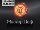 """""""Мастер Шеф"""" 8 сезон: 19 выпуск от 30.10.2018 смотреть онлайн ВИДЕО"""