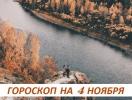 Гороскоп на 4 ноября: любовь не имеет ничего общего с отношениями, любовь — это состояние
