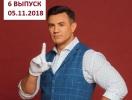 Ревізор із Тищенком 9 сезон: 6 выпуск от 05.11.2018 смотреть видео онлайн