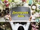 Дмитриев день: поздравления с праздником и главные запреты дня