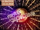 """""""Танці з зірками"""" 2018: 12 выпуск от 11.11.2018 смотреть видео онлайн"""