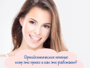 Как ортодонтия сегодня может исправить искривления зубов любой сложности?