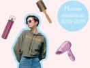 Стрижки 2018-2019: модные тренды на зиму