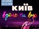 """Сериал """"Киев днем и ночью"""" 5 сезон: 43 серия от 22.11.2018 смотреть онлайн ВИДЕО"""