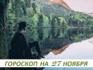 Гороскоп на 27 ноября: мысль меняется в зависимости от слов, которые ее выражают