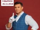 Ревізор із Тищенком 9 сезон: 9 выпуск от 26.11.2018 смотреть видео онлайн