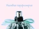 Нишевая парфюмерия: что в ней особенного?